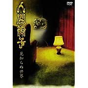 見知らぬ世界 [DVD]