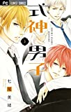 式神男子 3 (フラワーコミックス)