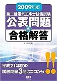 平成21年度第二種電気工事士技能試験(筆記試験免除者対象)の解答及び判断基準