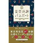 東京体験パスポート2016-2017日本語版 (東京体験パスポートシリーズ)