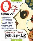 0学開運カレンダー 2009年版—0学会公式 (2009) (別冊JUNON)