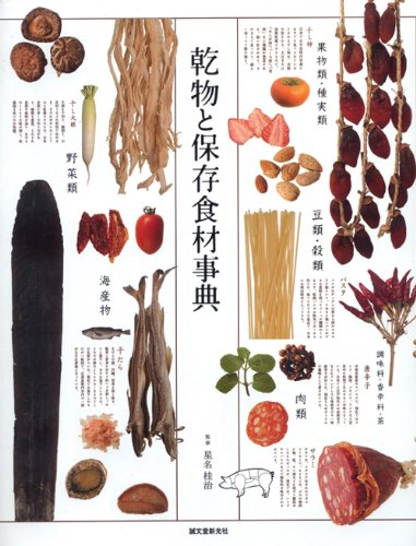 乾物と保存食材事典 書影