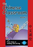 img - for The Chinese Classroom: Book 2: First Steps in Reading and Writing by Hua Cai (2008-01-15) book / textbook / text book