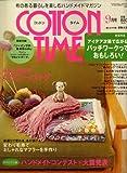 COTTON TIME (コットン タイム) 2008年 09月号 [雑誌]