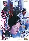銀蝶渡り鳥[DVD]