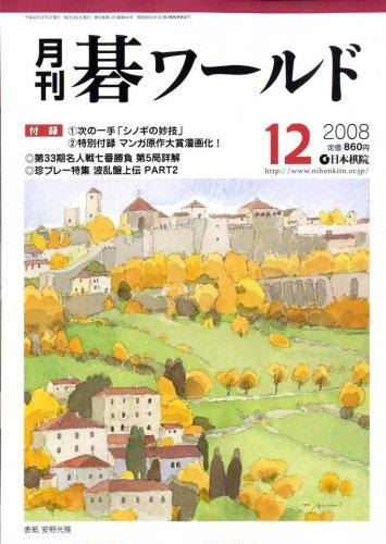 月刊 碁ワールド 2008年 12月号 [雑誌]
