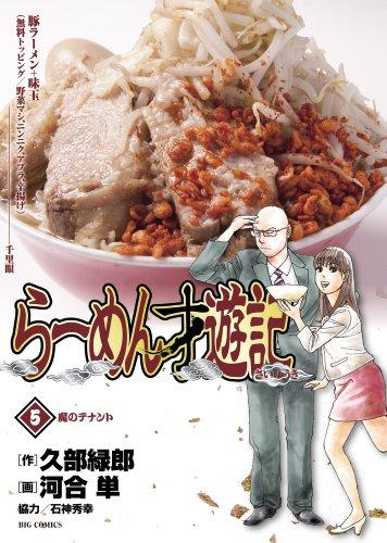 らーめん才遊記 5 (ビッグ コミックス)