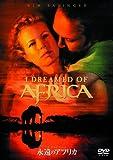 永遠のアフリカ [DVD]