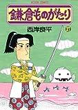 鎌倉ものがたり(27) (アクションコミックス)