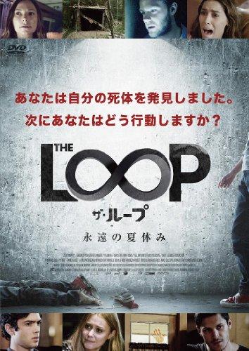 THE LOOP ザ・ループ 永遠の夏休み