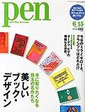 Pen (ペン) 2014年 6/15号 [美しいブック・デザイン]