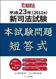 「成川式」平成23年(2011年)新司法試験本試験問題短答式