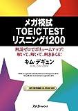 メガ模試TOEIC®TESTリスニング1200