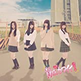 賛成カワイイ!  (CD+DVD)                 (Type-A) (通常盤)