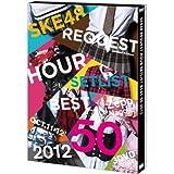 SKE48 リクエストアワーセットリストベスト50 2012 ~神曲かもしれない~