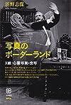 写真のボーダーランド: X線・心霊写真・念写 (写真叢書)