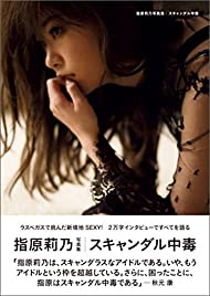 指原莉乃写真集 スキャンダル中毒 (講談社 MOOK)