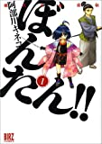 姫武将政宗伝ぼんたん!! 1 (バーズコミックス)