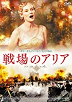 戦場のアリア スペシャル・エディション [DVD]