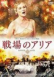 戦場のアリア スペシャル・エディション [DVD]北野義則ヨーロッパ映画ソムリエのベスト2006第3位