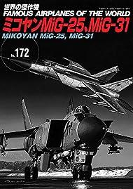 ミコヤンMiG-25、MiG-31 (世界の傑作機 No.172)
