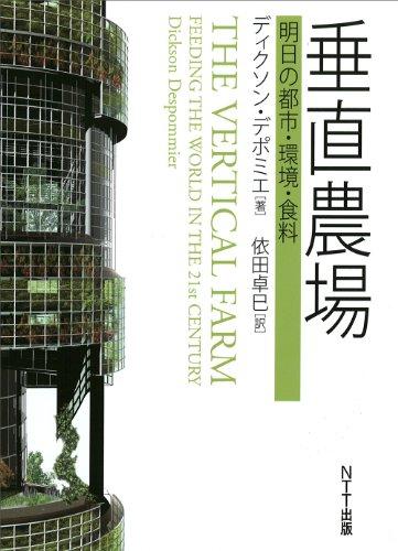 垂直農場―明日の都市・環境・食料