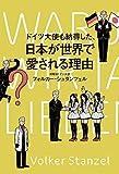 『ドイツ大使も納得した、日本が世界で愛される理由』 フォルカー・シュタンツェル
