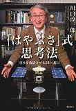 「はやぶさ」式思考法 日本を復活させる24の提言