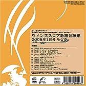 ウィンズスコア新譜音源集2008年1月号 吹奏楽音源集