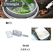 (トランギア)trangia prms-034 飯ごう メスティン/TR-210