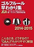 ゴルフルール早わかり集 2014-2015