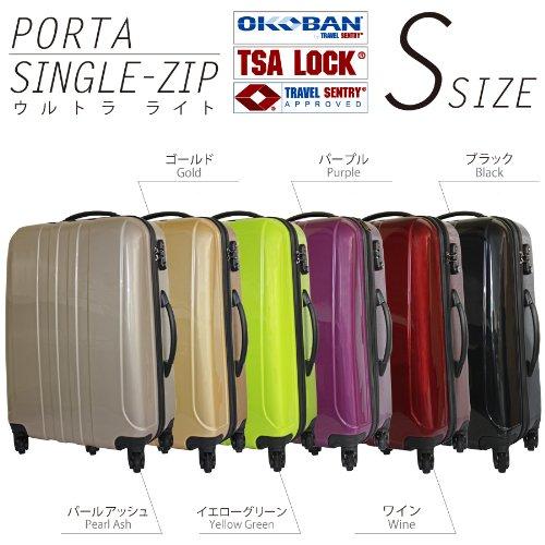 (PORTA)1108-S ウルトラライトスーツケース Sサイズ 小型 TSAロック (ゴールド)