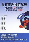 品質管理検定試験QC検定3級受験対策演習問題・解説集