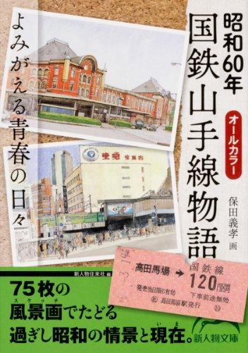 昭和60年 国鉄山手線物語 よみがえる青春の日々 (新人物文庫)