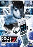 ケータイ捜査官7 File 13[DVD]