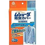 ムシューダ 防虫カバー 6ヶ月間有効 スーツ・ジャケット用 6枚入