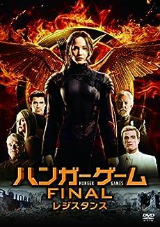 ハンガー・ゲーム FINAL:レジスタンス(初回限定版) [DVD]