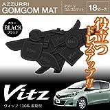 Vitz ヴィッツ 130系 前期 ロゴ入り ゴムゴムマット ドアポケット ラバーマット ブラック 全18ピース