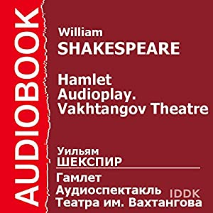 Hamlet (Dramatized) [Russian Edition]: Vakhtangov Theatre Audioplay | [William Shakespeare]