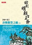 img - for Back to the Ming Dynasty, when the princes Volume 15 - Armageddon Forbidden summit (on) (Traditional Chinese Edition) book / textbook / text book