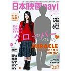 日本映画navi vol.53