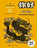 img - for Ni Hao Volume 2 Workbook, 3rd edition (Traditional) (English and Chinese Edition) book / textbook / text book