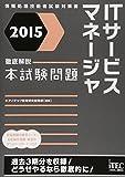 2015 徹底解説ITサービスマネージャ本試験問題 (本試験問題シリーズ)