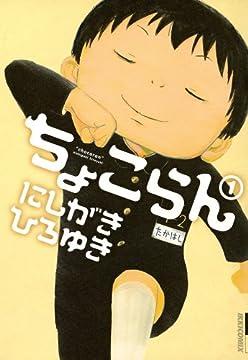 ちょこらん 1 (IKKI COMIX)