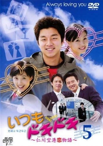 いつもドキドキ 仁川空港恋物語 Vol.5(第13話 第15話)【字幕版】