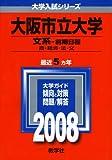 大阪市立大学(文系-前期日程) (大学入試シリーズ 91)