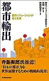都市輸出―都市ソリューションが拓く未来