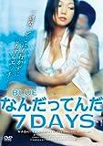 BLUE-なんだってんだ7Days- [DVD]