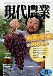 現代農業 2010年 08月号 [雑誌]