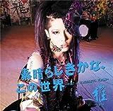 素晴らしきかな、この世界(初回盤B)(DVD付)